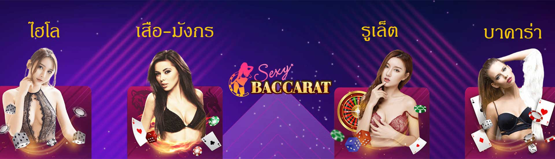 Sexybaccarat_banner